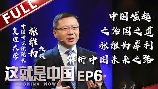 【Full】《这就是中国》第6期:张维为大胆解析中国特色社会主义制度 中国崛起之治国之道大公开!【东方卫视官方高清】