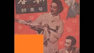説明 1950年(昭和25年)、林伊佐緒さんによる素敵な歌唱です。歌詞は...