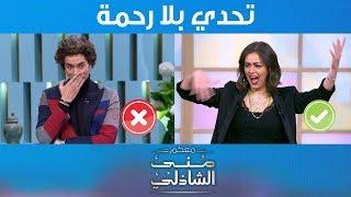 تحدي مافيهوش رحمة بين محمد محسن وهبة مجدي في معكم منى الشاذلي