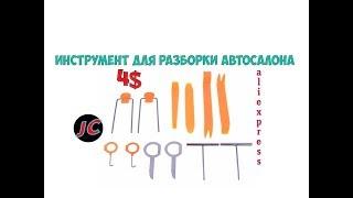 Инструмент для разборки салона АВТО АЛИЭКСПРЕСС