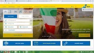Как бесплатно выбрать лучшие места при онлайн регистрации за 48 часов у авиакомпании МАУ.
