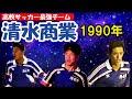 高校サッカー最強チーム 清水商業 1990年