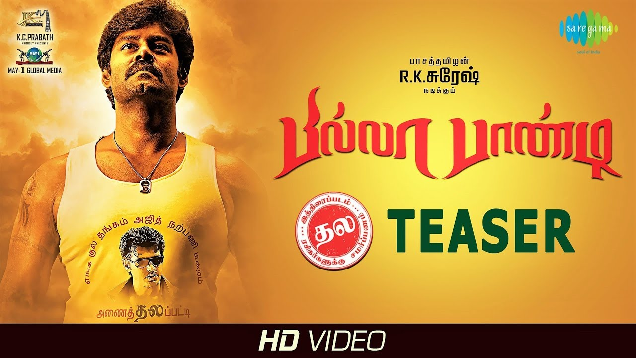 Download Billa Pandi - Official Teaser | R.K.Suresh | Chandini | Indhuja | Thambi Ramaiah