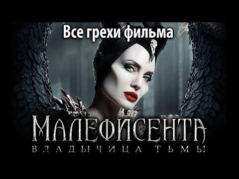 """Все грехи фильма """"Малефисента: Владычица тьмы"""""""