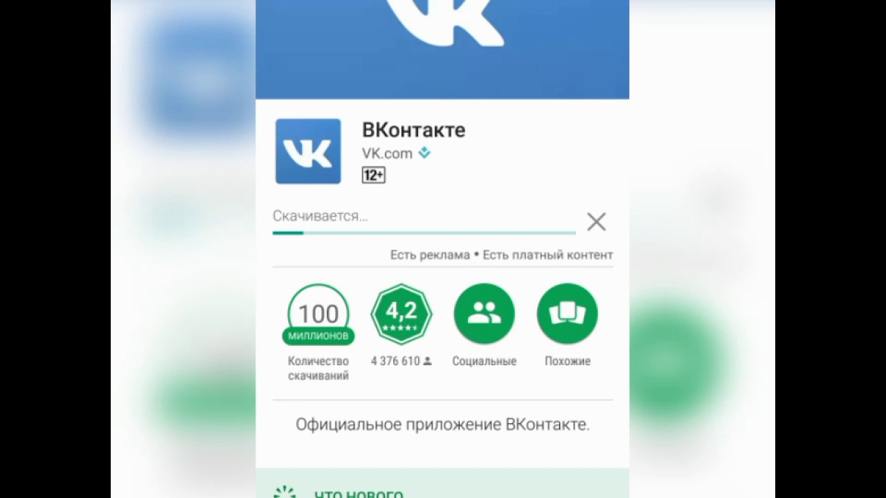 Скачать приложения в vk скачать бесплатную бриф программу