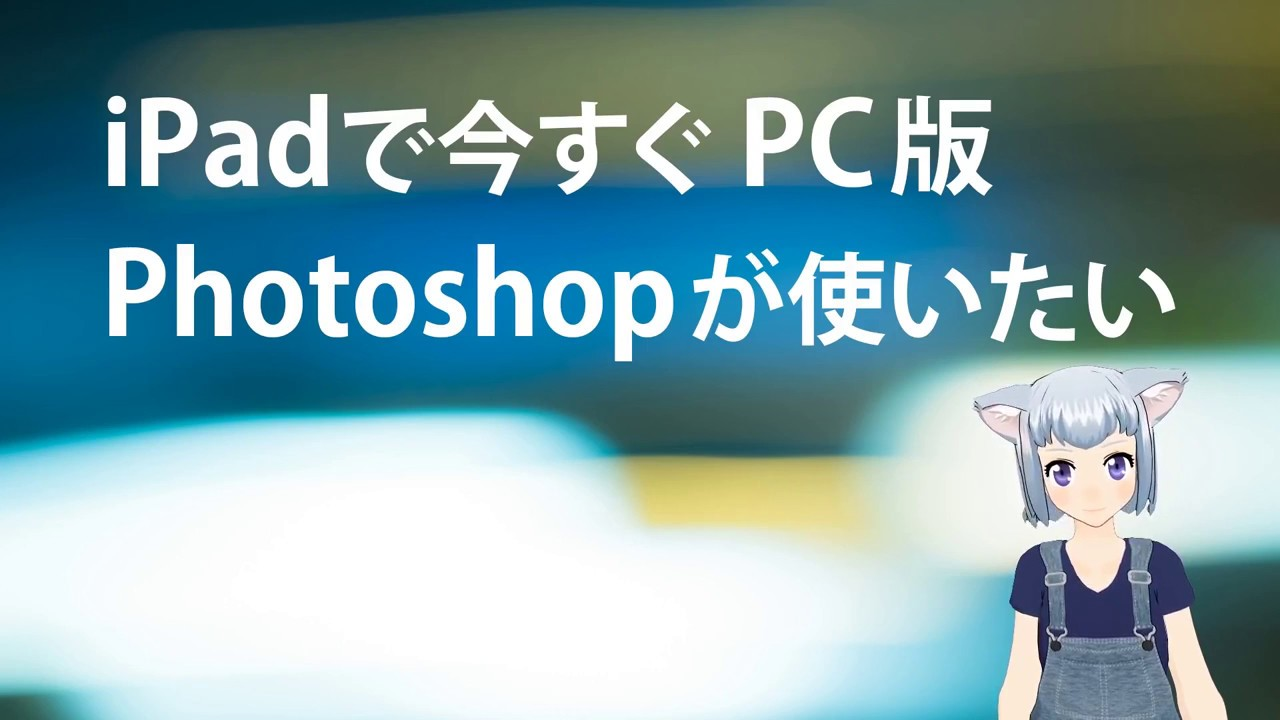 iPadで今すぐPC版Photoshopが使いたい?だったらPhotopeaはどう?
