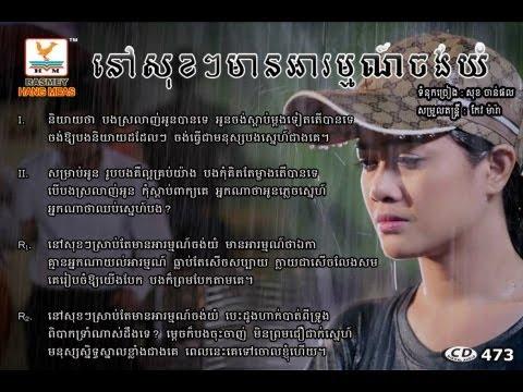 Nov Sok Sok Mean Arom Jong Yom By Kanha -RHM CD Vol 473.wmv
