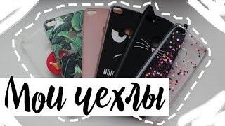 МОИ ЧЕХЛЫ НА ТЕЛЕФОН 🖤 ⭐2018 ||my cases for my phone 2018