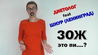 Диетолог feat Шнур (Ленинград) - ЗОЖ