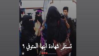 ام تستلم شهادة ابنها المتوفي بعد التخرج مشهد محزن لايفوتكم💔😭