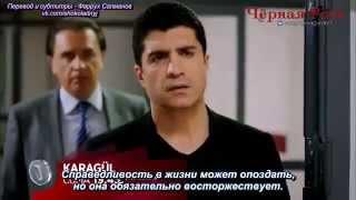 Karagül (Черная роза) - 2-й анонс 50-й серии с русскими субтитрами