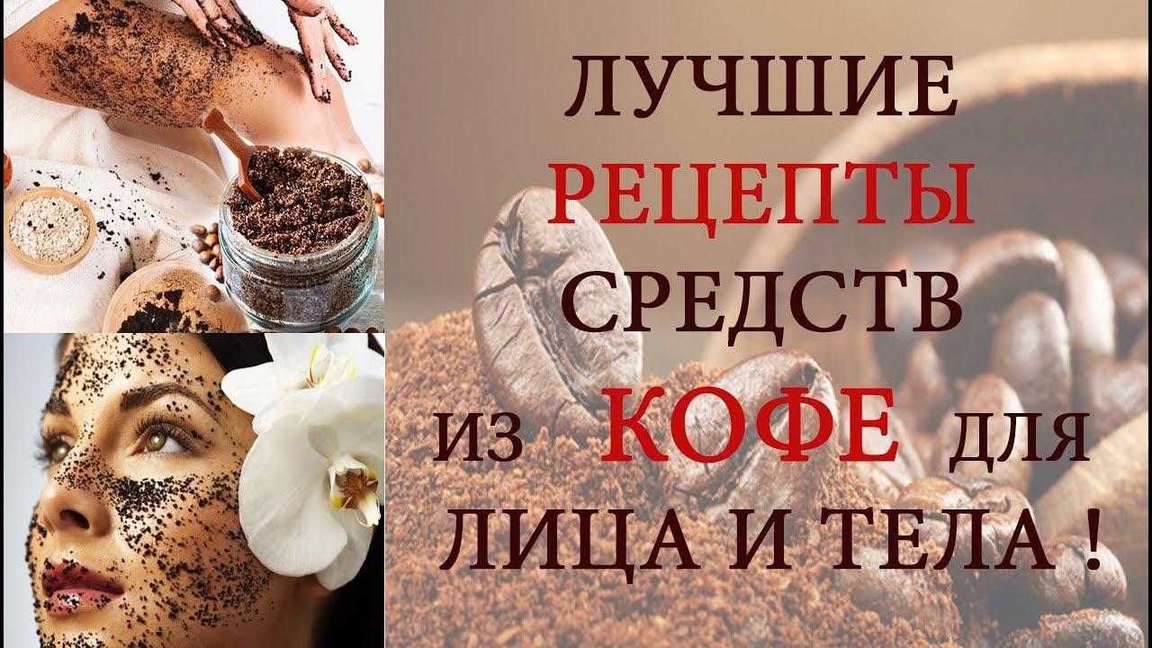 Скрабы из кофе для лица и тела