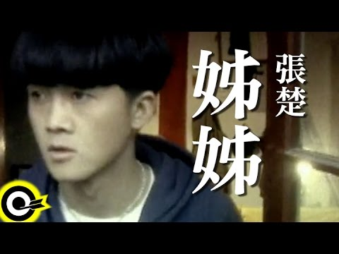 張楚 Zhang Chu【姐姐 Dear sister】Official Music Video