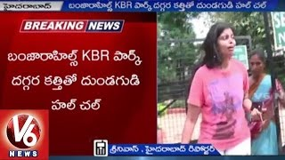 Chain Snatching at KBR Park | Woman Severely Injured in Chain Snatcher Attack | Hyderabad | V6News