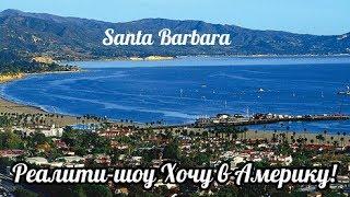 Санта-Барбара (Santa Barbara)