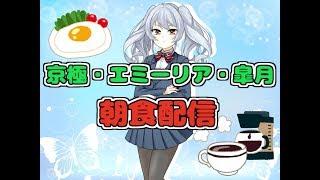 [LIVE] #12 京極エミーリア皐月の朝食配信【Vtuber】