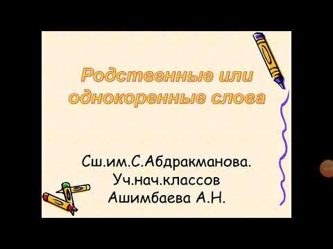 Русский язык 2-класс. Родственные и однокоренные слова.