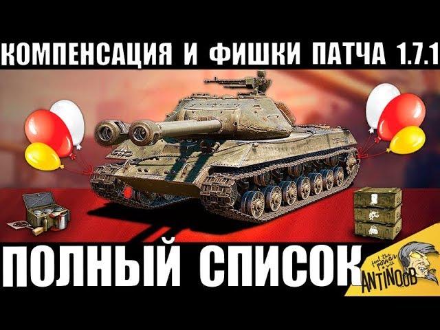 УРА! КОМПЕНСАЦИЯ ОТ WG И ПОЛНЫЙ СПИСОК ИЗМЕНЕНИЙ ПАТЧА 1.7.1 World of Tanks