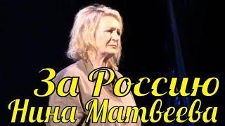 Песня За Россию Нина Матвеева Фестиваль армейской песни Сочи