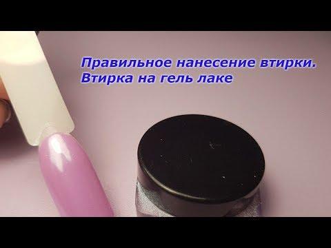 Как наносить втирку на ногти видео
