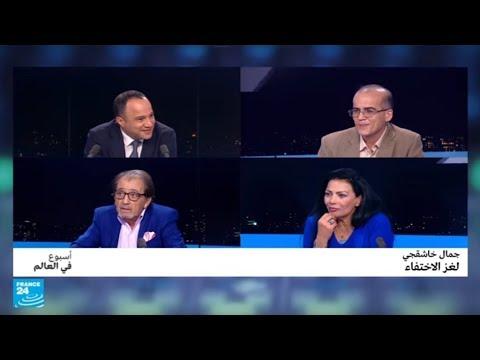جمال خاشقجي: لغز الاختفاء  - نشر قبل 30 دقيقة