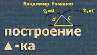 ПОСТРОЕНИЕ ТРЕУГОЛЬНИКА по трем элементам 7 КЛАСС