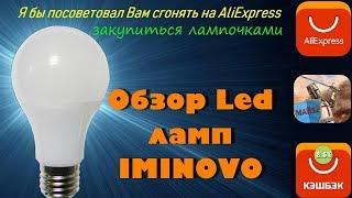????ОБЗОР НА СВЕТОДИОДНЫЕ ЛАМПЫ IMINOVO ???? 18 LED LAMP FULL TEST Smart Driver ALIEXSPRESS 2019