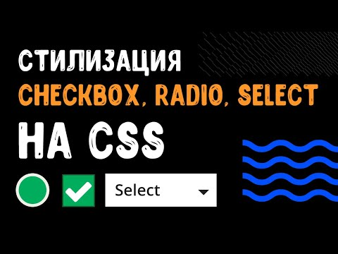 Стилизация Checkbox, Radio, Select на CSS