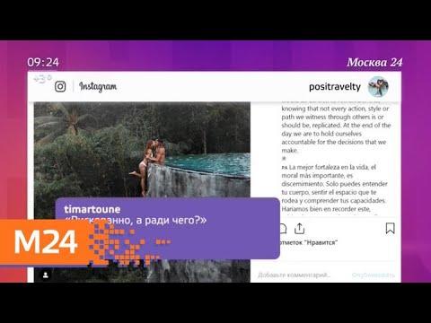 Скандальный снимок с острова Бали вызвал жаркие дебаты в Сети - Москва 24