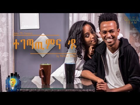 Merhawi Woldu New Comedy Talk Show Tegetatimna' do (ተገጣጢምና'ዶ)(2018)