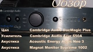 обзор комплекта ЦАП Cambridge Audio DacMagic Plus, Magnat , Acoustic Energy Aegis Neo 3
