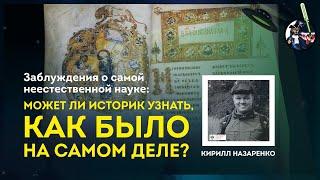Может ли историк узнать, как было на самом деле? Кирилл Назаренко. Ученые против мифов 9-8