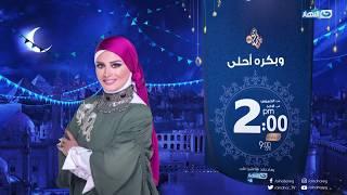 رحلة الأنبياء وقصصهم فى وبكرة أحلى ..يُذاع من الخميس إلى الأحد الساعة 2 م فى رمضان