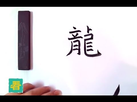 Popular Chinese Symbols How To Write Dragon In Chinese