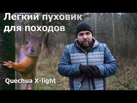 Ультратонкий пуховик для зимних походов Quechua X-Light