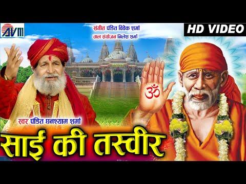 P. Ghanshyam Sharma | Hindi Bhakti Geet | Sai Ki Tasvir | P. Vivek Sharma | New Bhajan | AVM STUDIO