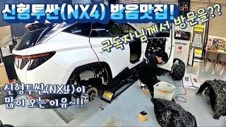 구독자님의 신형 투싼NX4 하이브리드! 도어방음+휀더방…