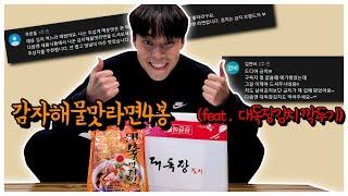 감자해물맛라면4봉 (feat . 대독장김치 깍두기) #…