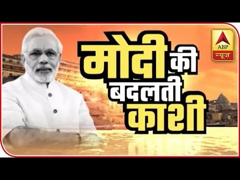 Ground Report From Swiftly Changing Varanasi | ABP News