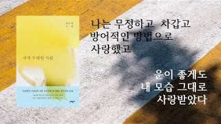 [스푸트니크의 책꽂이] 최은영 / 모래로 지은 집 (내…