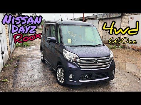 Обзор Nissan Dayz Roox 4WD!!!2014 г.660сс. Только из Японии!!!