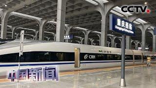[中国新闻] 重庆至大理动车组首开 | CCTV中文国际