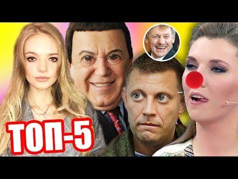 МАЖОРЫ В РОССИИ | ДОЧЬ ПУТИНА & КОБЗОН | АВТОПРОМ РФ - ТОП-5 2018 года - Гражданская оборона