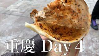 🚙  遊  ✈️  重慶4日目【 Chongqing 】Day 4