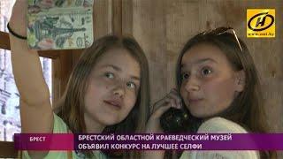 видео Музей краеведческий Брестский областной Брест