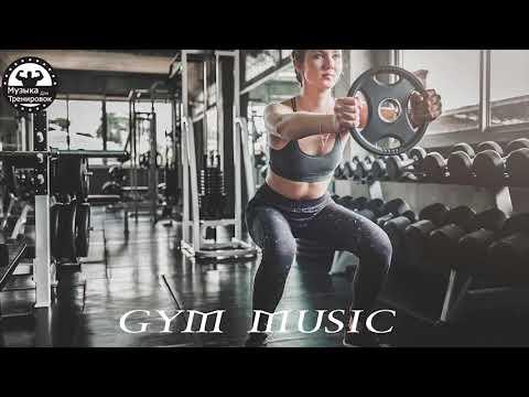 Шикараная Музыка для Тренировок Mix 2020 ★ Тренажерный Зал Тренировки Мотивация Музыка ★ EDM TRAP