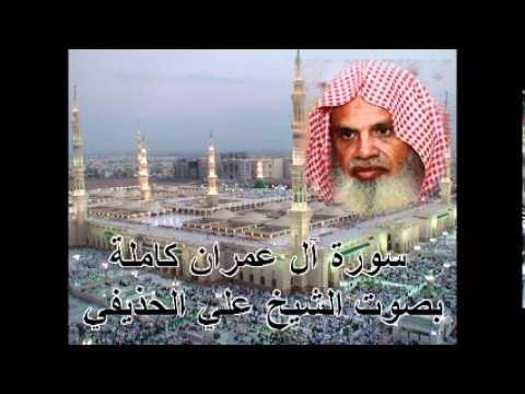 سورة-آل-عمران-كاملة-علي-الحذيفي-sura-al'imran-by-ali-alhuthaifi