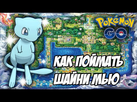 Новый ивент Тур Канто: Шайни Мью и 150 покемонов [Pokemon GO]