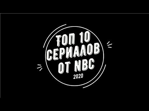 Лучшие сериалы от NBC ТОП 10