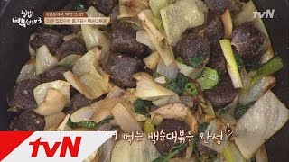 tvnzipbob3 집에서 즐기자! 신림동 그 맛 ′백순대볶음′ 170502 EP.12